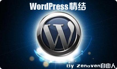 WordPressqingjie