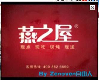 CCTV视频悬浮
