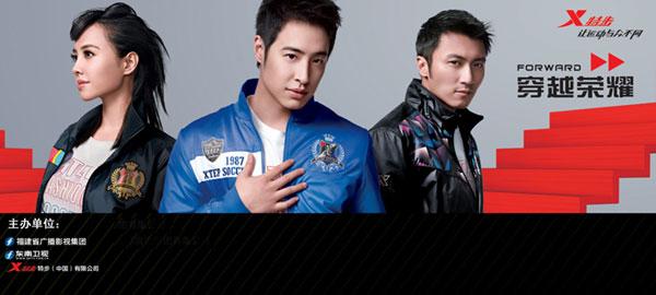 《2010步同反响—第八届特步东南劲爆音乐榜全国共赏会》郑州站