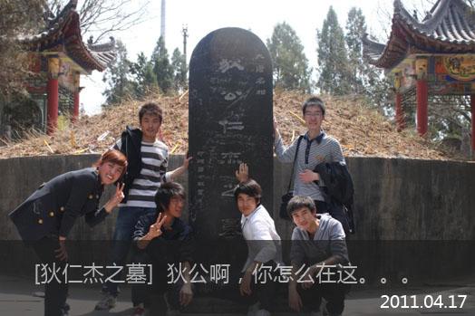 狄仁杰之墓