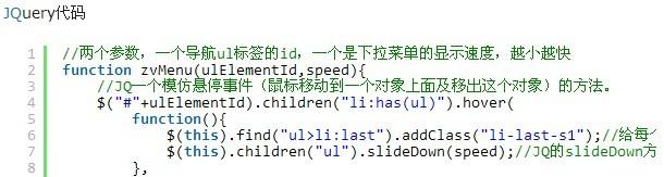SyntaxHighlighter代码高亮效果图