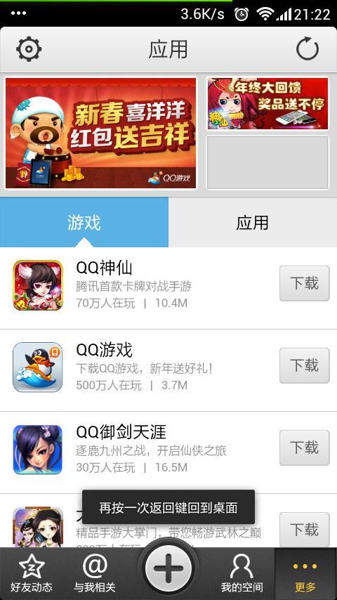 手机QQ空间-再按一次返回键到桌面截图