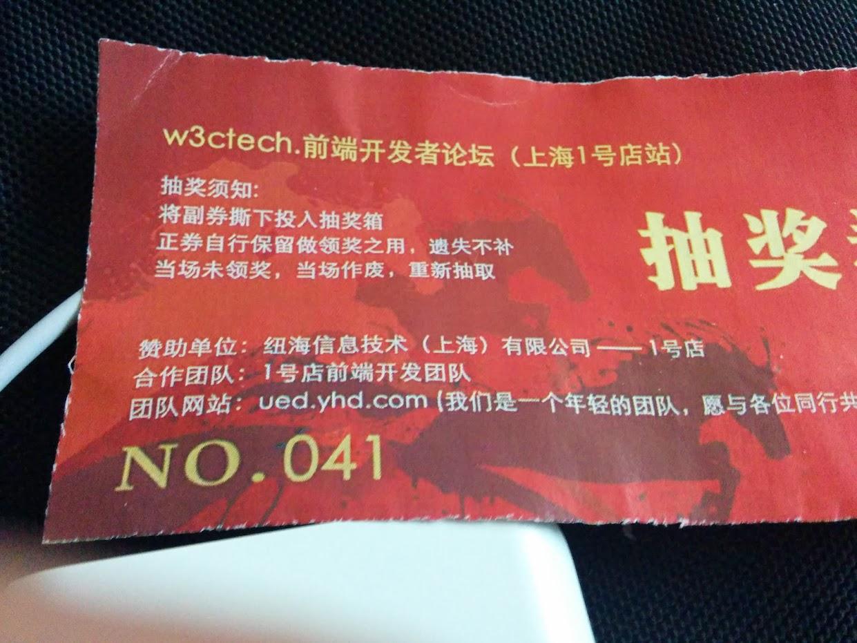 今年3月23 W3CTECH 上海分享会,在1号店办的