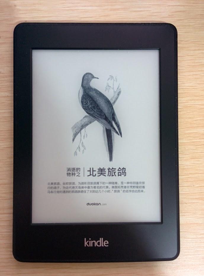 Kindle PaperWhite2 日版,花了700+大洋